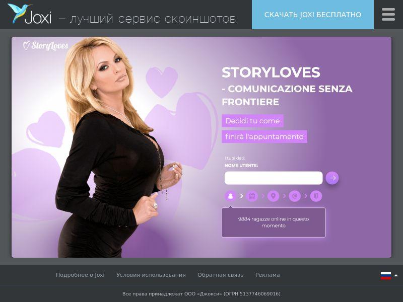 WEB/MOB Storyloves SOI / IT