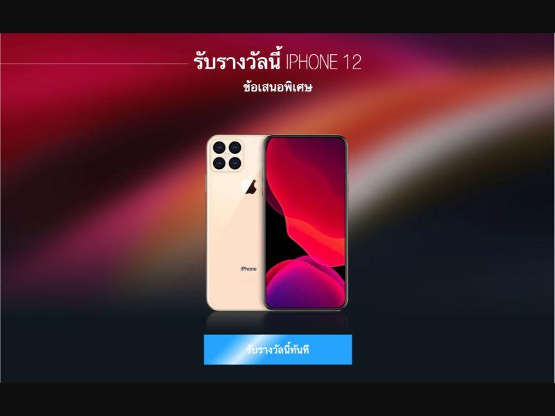 iPhone 12 - CPL SOI - TH-NL-UK-DE-FR-IT-ES - Sweepstakes - Responsive