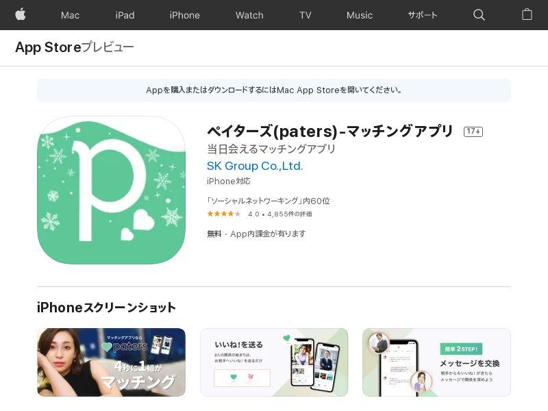 Paters - JP - iOS