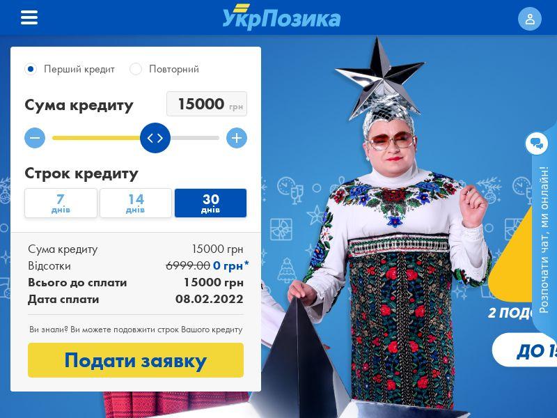 ukrpozyka (ukrpozyka.com.ua)
