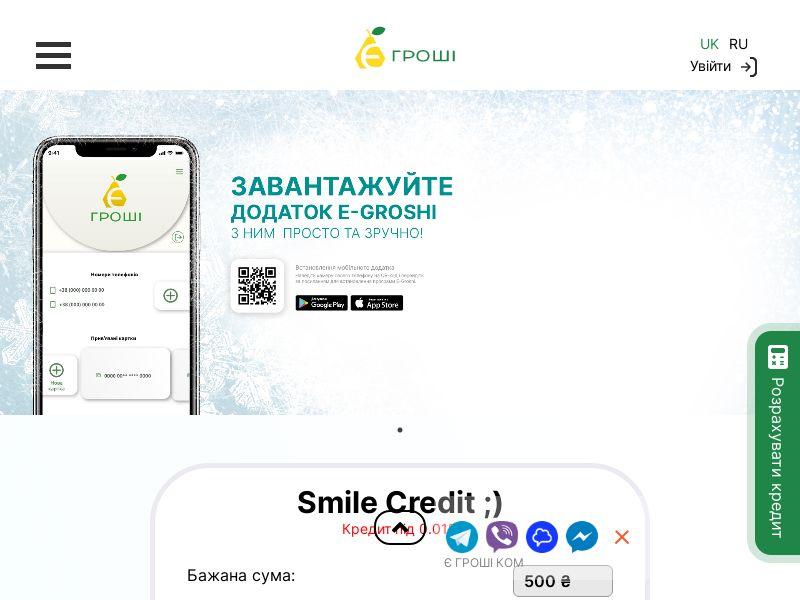 e-groshi (e-groshi.com)
