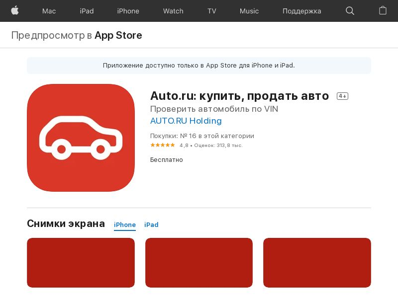 Auto.ru — купить и продать машину RU iOS