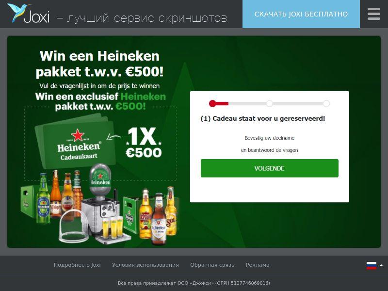 NL - Heineken – €500 voucher - SOI
