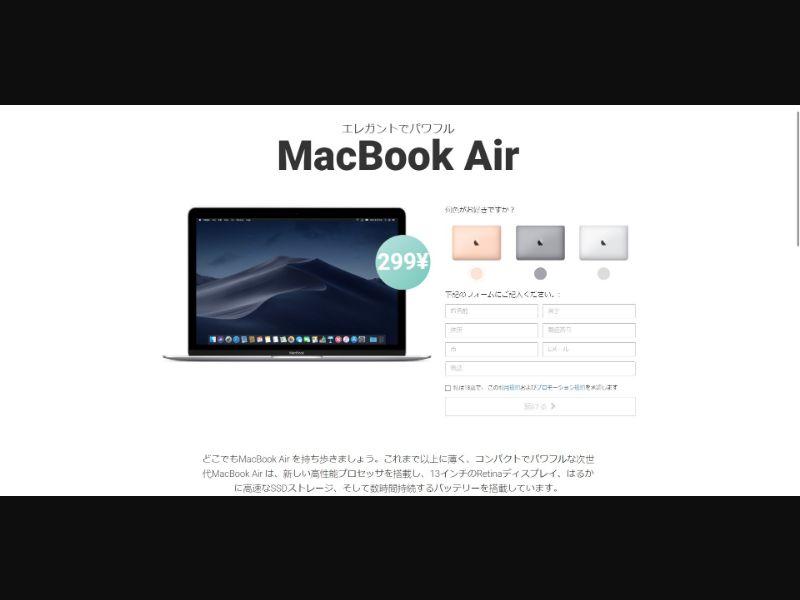 MacBook Air - Sweepstakes & Surveys - Trial - [JP]
