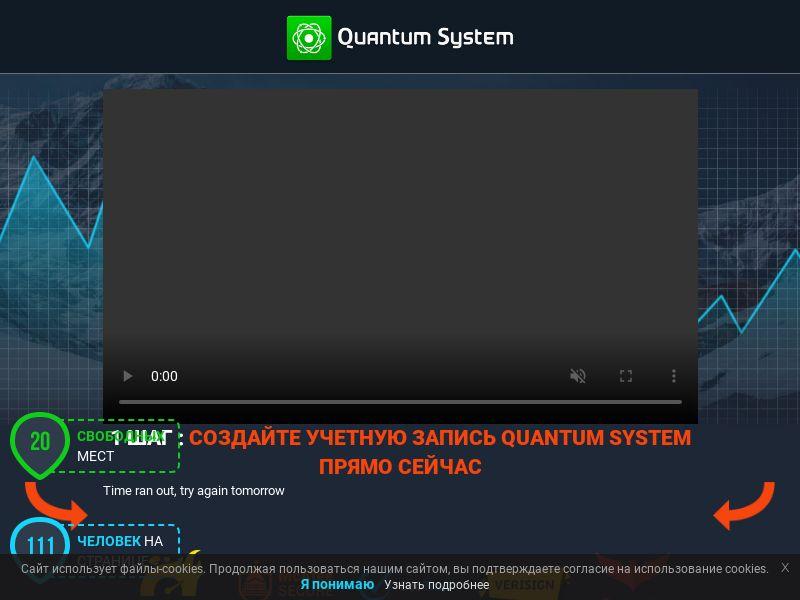 Quantum systems members CPA RU
