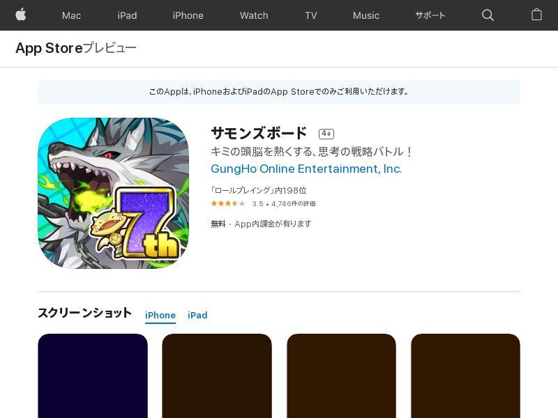 Summons board - iPhone 12.0+, iPad 12.0+ JP [MUST PASS IDFA]