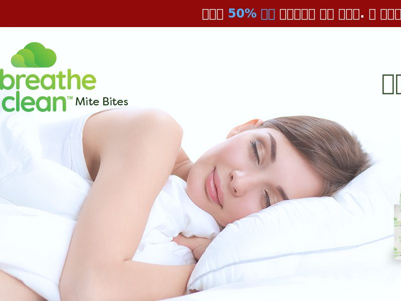 Breathe Clean Mite Bites LP01 (KOREAN)