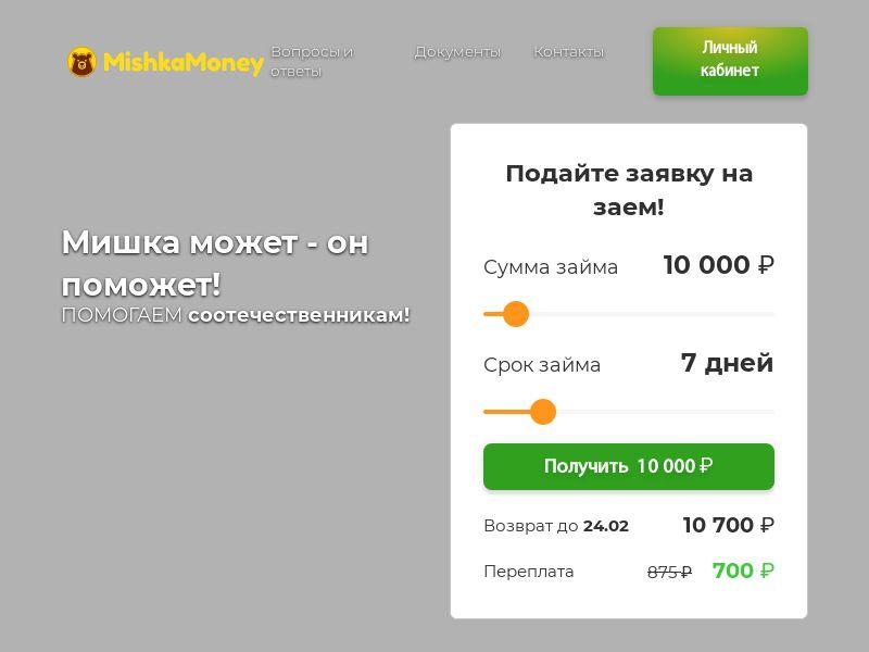 MishkaMoney CPА RU