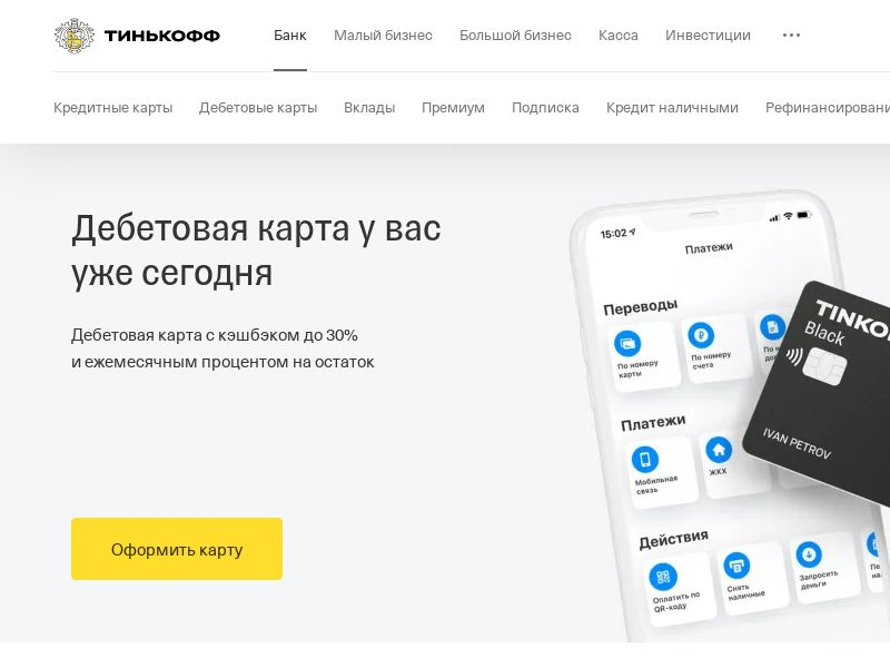 Банк Тинькофф: РКО CPA