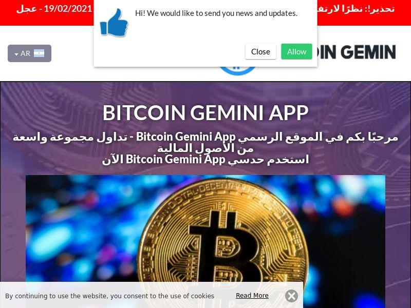 The Bitcoin Gemin Arabic 3329