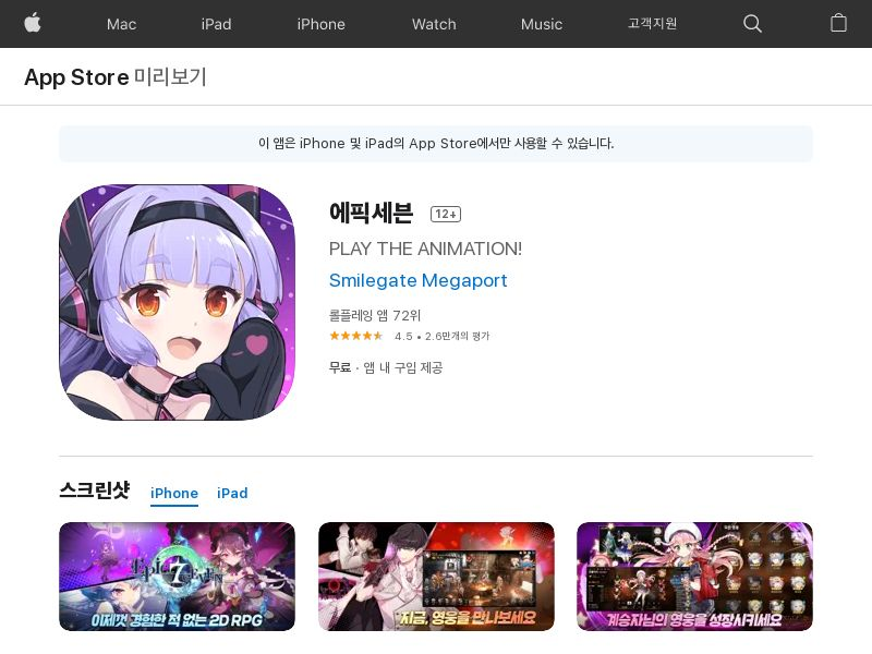 Epic Seven - iOS - FR* Non incent