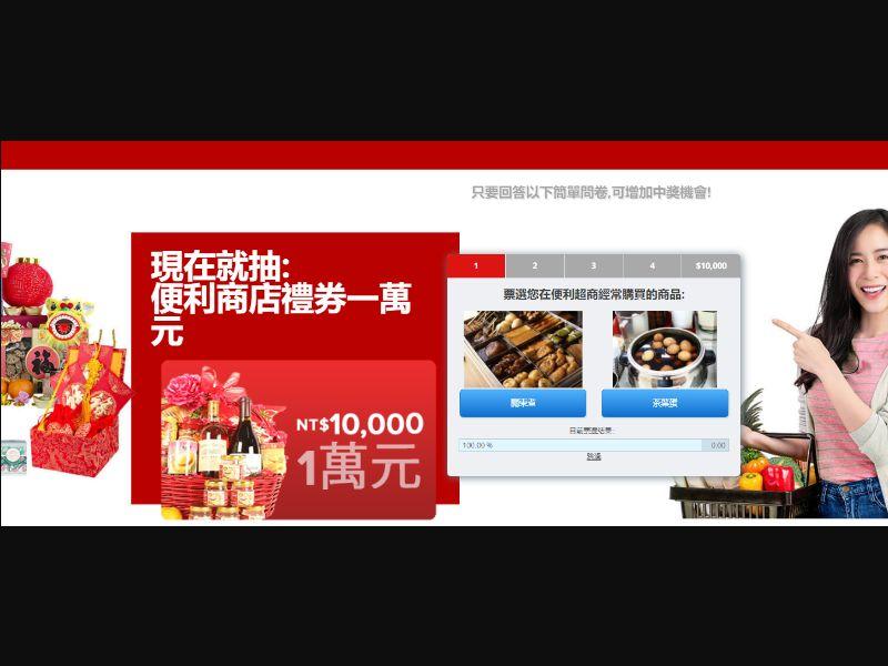 TW - Win Supermarket Voucher (Chinese New Year theme) [TW] - SOI registration