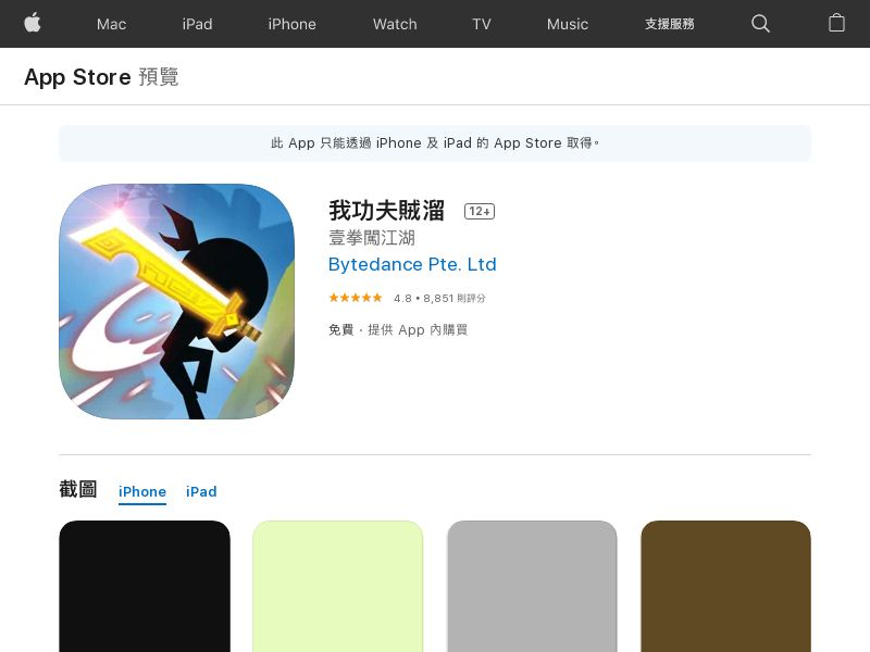 I kung fu thief iOS KR IDFA
