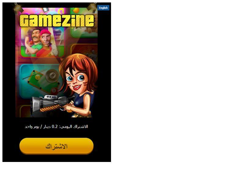 Gamezine Daily Ooredoo