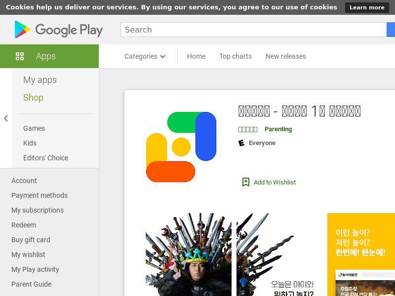 놀이의발견(Nolbal) KR Android (HARD KPI ) (CPR)