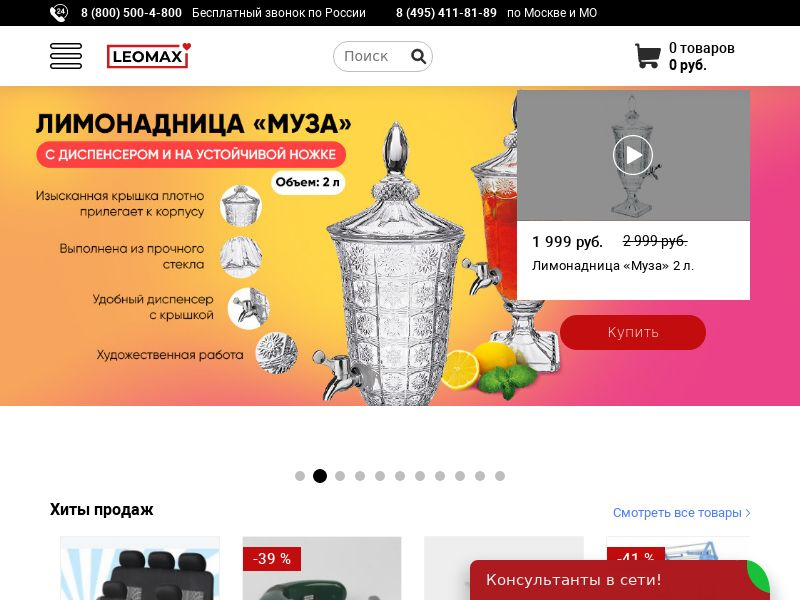 LEOMAX — Товары народного спроса [CPA RUS]