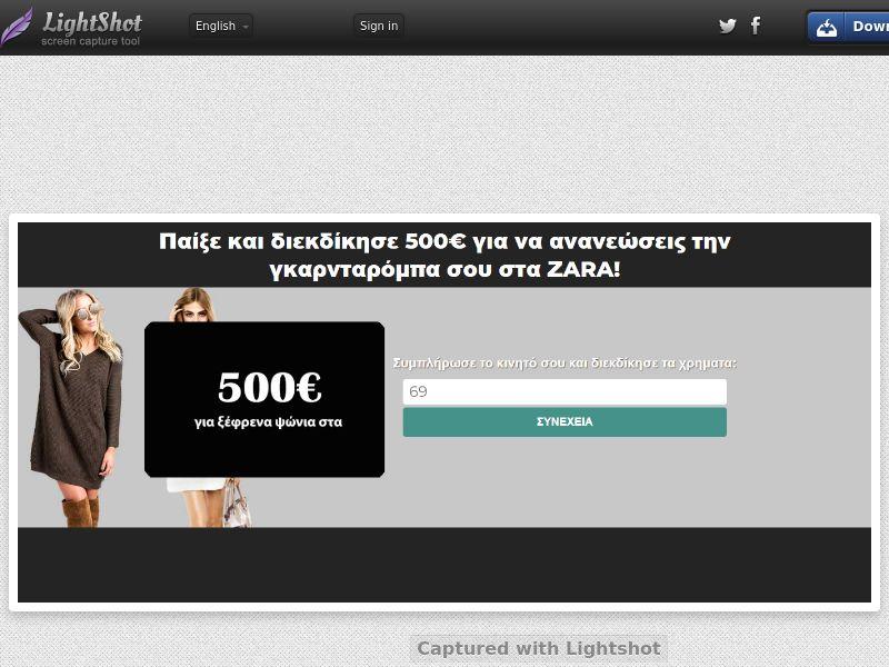 Fashion Voucher (Sweepstake) (MC - PIN) - Greece