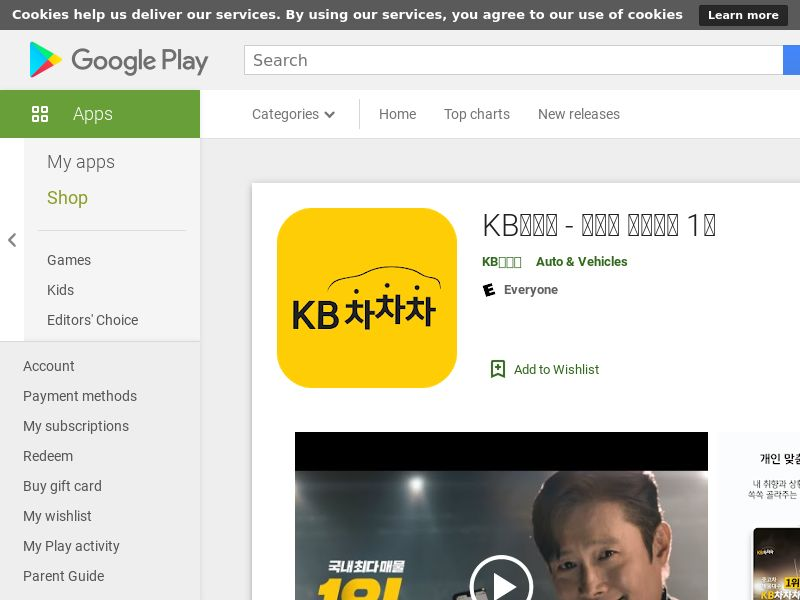 KB Cha Cha - Android - KR - Incent - GAID
