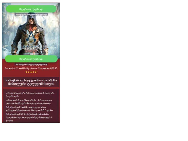 Assassins Game Beeline