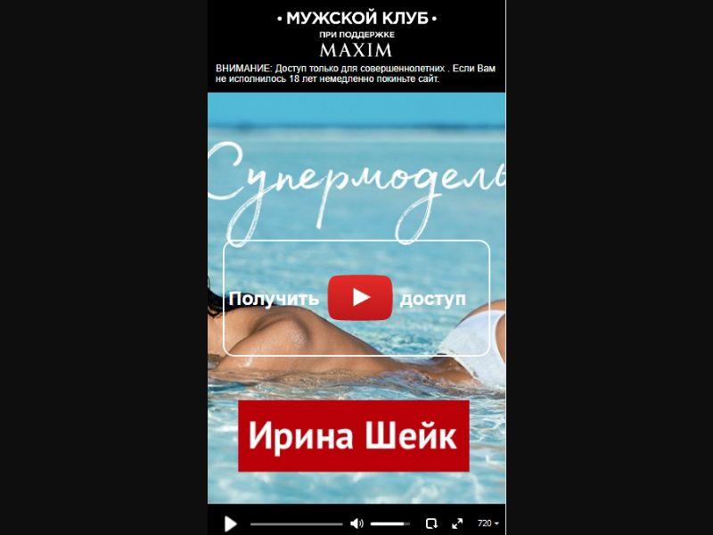 Maxim Kievstar UA [UA] - 2 click