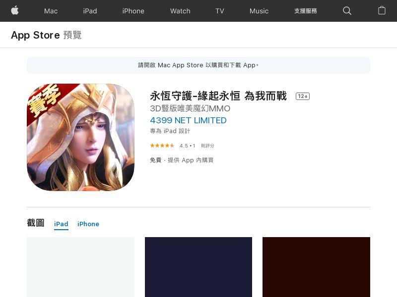 [TW,HK,MO] 永恒守护 iOS (Hard KPI)