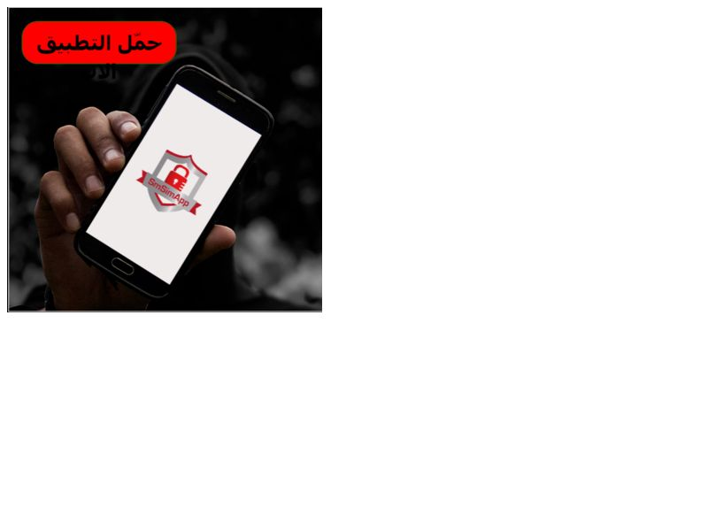 SunApp Mobily