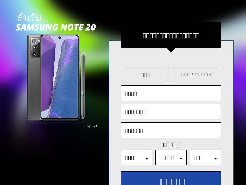 Win the Samsung Note 20 - TH