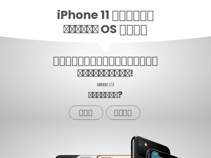 TH iPhone 11 With Prelander - TH