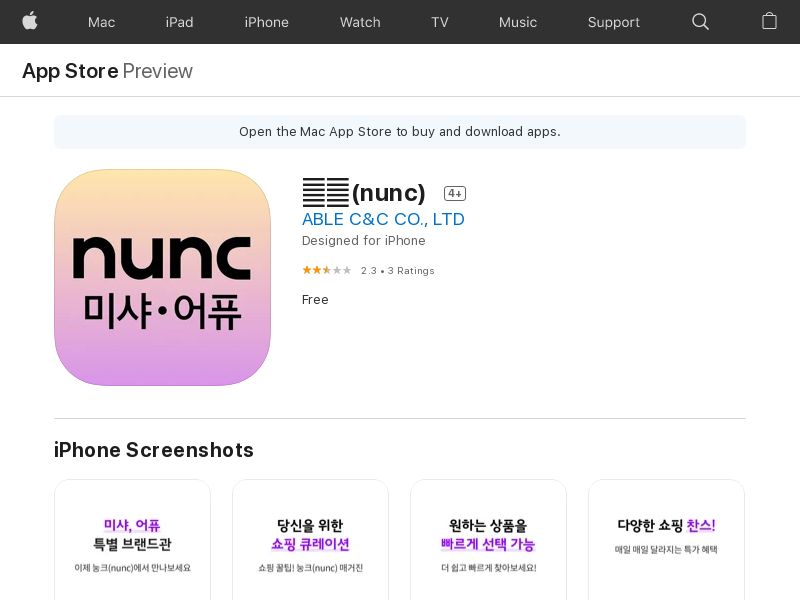 눙크(nunc) iOS Non-Incent KR