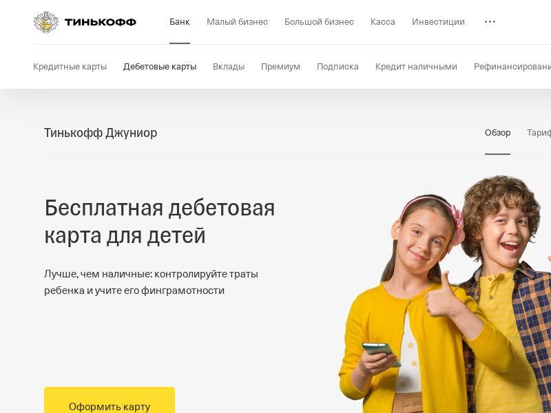 Банк Тинькофф: Дебетовая карта Junior CPA