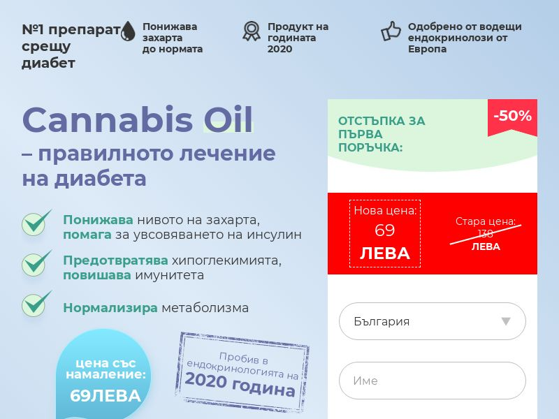 Cannabis Oil BG (diabet)