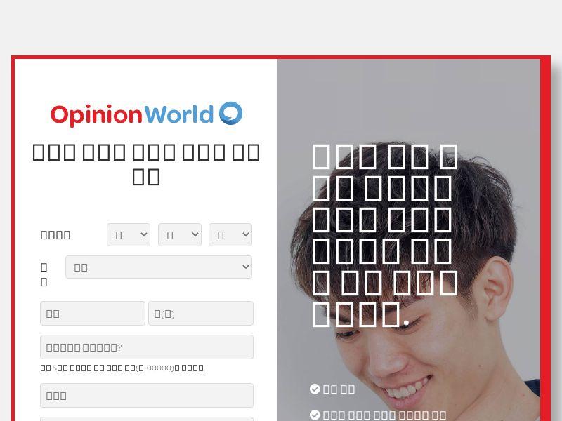 OpinionWorld (Survey Completion) - Surveys/Market Research - KR
