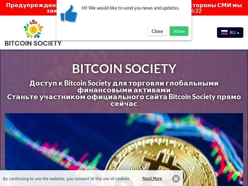 Bitcoin Society Russian 2994
