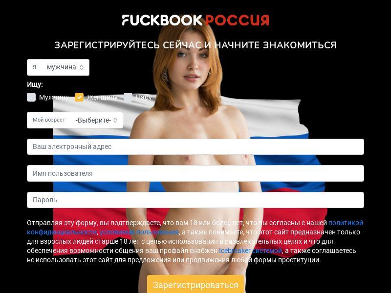 Fuckbook PPS RU + UA