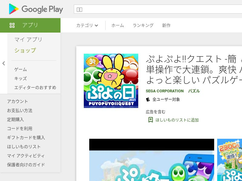 Puyopuyo quest - JP - android <<*PENDING*PRIVATE OFFER*>>