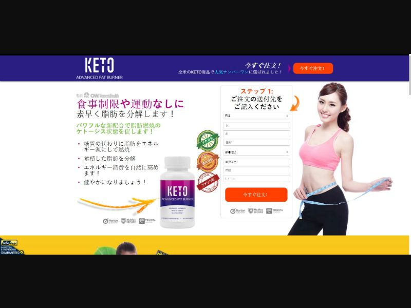 Keto Advanced Fat Burner - V2 - Diet & Weight Loss - SS - [JP]