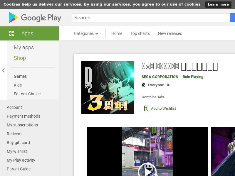 SHIN MEGAMI TENSEI Liberation Dx2 - Android - JP (WHITELISTED)
