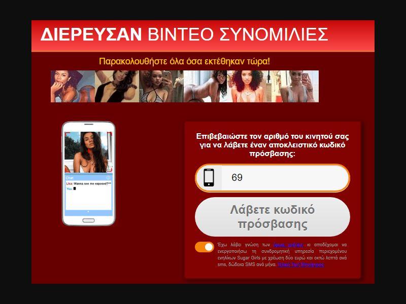 GR - Leaked chatroom (SP) [GR] - Click to sms