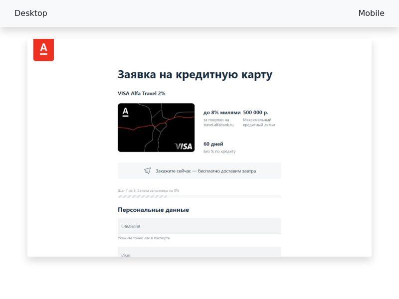 Альфабанк Кредитная карта AlfaTravel - CPA [RU]