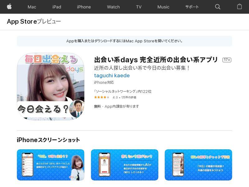 Days IOS JP