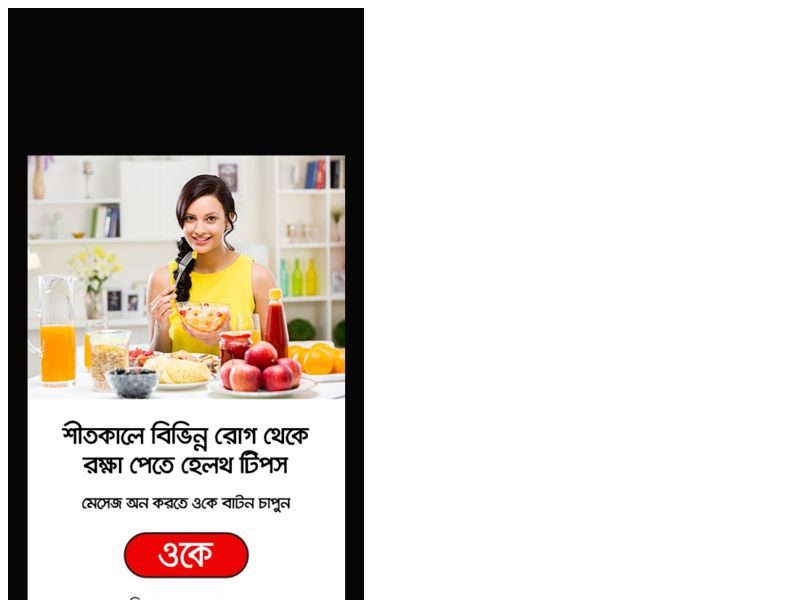 Health Tips Airtel