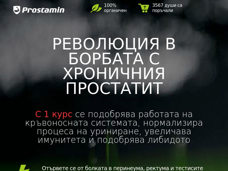 Prostamin - COD - [BG]