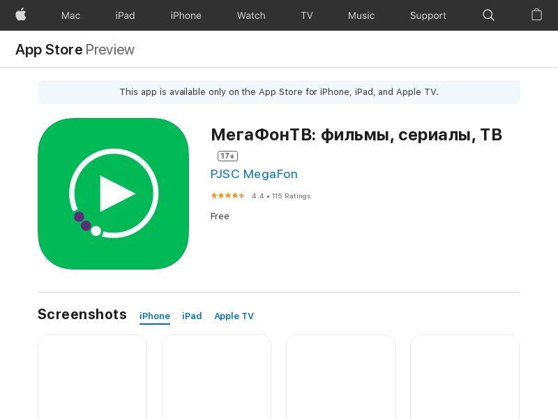 Megafon TV - iOS - RU CPE = subscribe