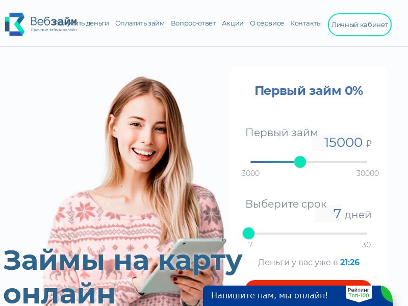 web-zaim (web-zaim.ru)