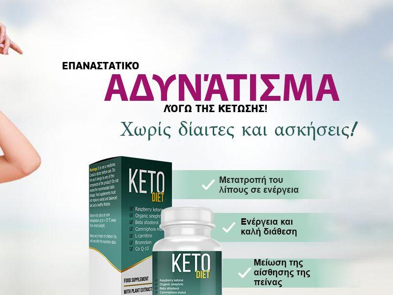 KETO DIET GR - weight loss treatment