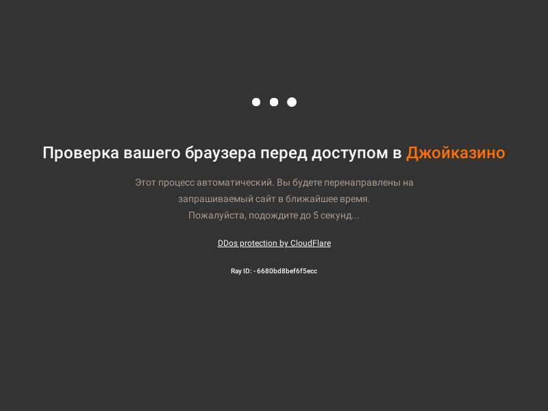 JoyCasino reg page FB+apps, UAC - RU
