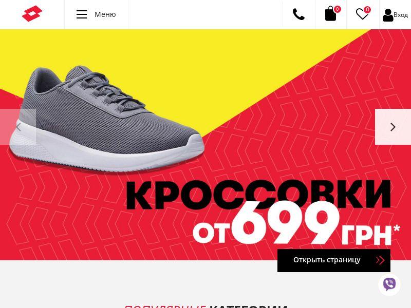 Lotto-sport.com.ua (UA), [CPS]