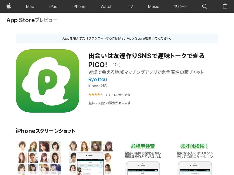 PICO IOS JP Non-incent(Registration rate 35%)