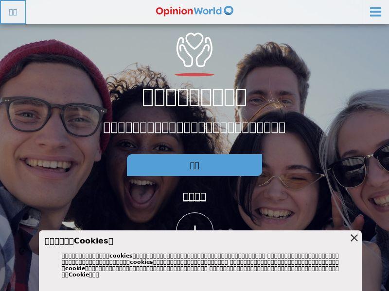 OpinionWorld - Paid Survey Online - CPL -Desktop & Mobile [CN]