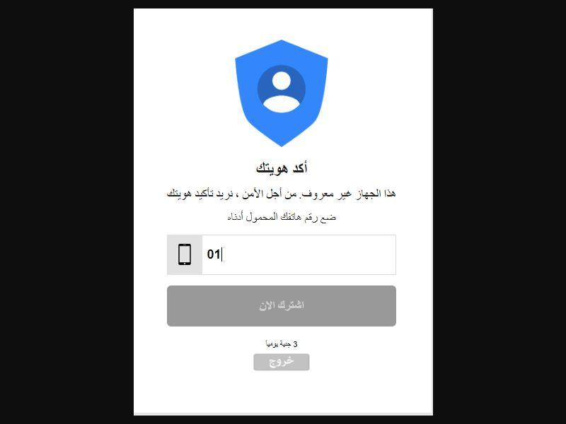 4688 | EG | Pin submit | Vodafone | Mainstream | Download